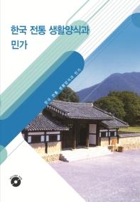 한국 전통 생활양식과 민가(개정판 11판)(CD1장포함)