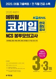 코레일 한국철도공사 NCS 봉투모의고사 3+3회(2020 하반기)(에듀윌)