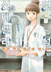 언성 신데렐라. 3: 병원 약사 아오이 미도리