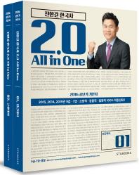전한길 한국사 2.0 All in One 세트(2016)(공단기 기본서)(전2권)