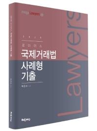 국제거래법 사례형 기출(2019)