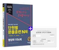 행정학 1154제 단원별 문풀훈련 N제(2018)