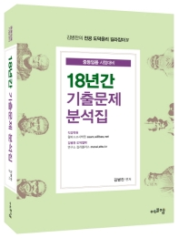 18년간 기출문제 분석집(김병찬의 전공 도덕윤리 길라잡이 4)
