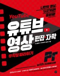 유튜브 영상 편집+자막 무작정 따라하기 with 프리미어 프로