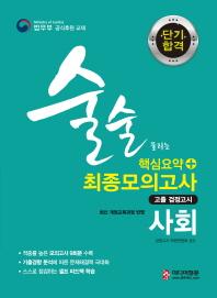 사회 핵심요약 + 최종모의고사 고졸 검정고시(2019)