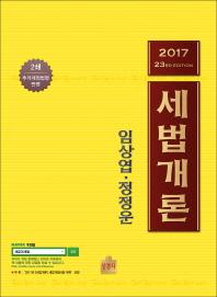 세법개론(2017)(23판)