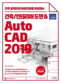 건축/인테리어 도면 & AutoCAD 2019