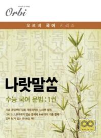 수능 국어 문법 세트(2019)(나라말쌈)(오르비 국어 시리즈)(전3권)