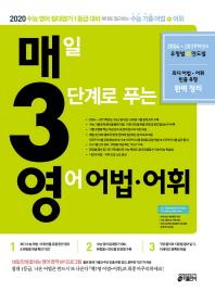매일 3단계로 푸는 영어 어법 어휘(2019)