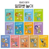 또바기 영어 알파벳 놀이 세트(전13권)