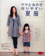 ママと女の子 作りやすい夏服