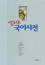 엘리트 국어사전(가죽) ///7-3
