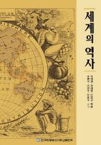 (워)세계의역사(2015-1)
