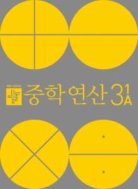 중학 수학 연산 3-1A(2020)