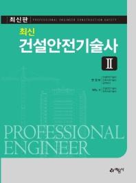 건설안전기술사. 2(개정판)