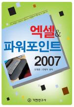 엑셀 & 파워포인트 (2007)(반양장)