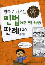 민법 판례 140: 채권 친족상속편(만화로 배우는)