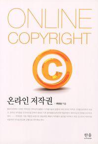 온라인 저작권