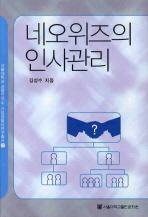 네오위즈의 인사관리(서울대학교경영연구소 기업경영사 연구총서 27)