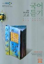 국어듣기(고교)(2008-1)