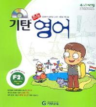 기탄 초등영어 F단계 2집(CD1장포함)
