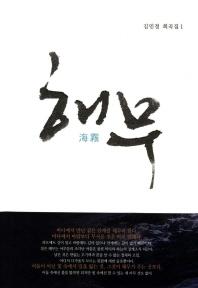 해무(김민정 희곡집 1)