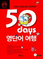 50DAY 영단어 여행(MP3CD1장포함)