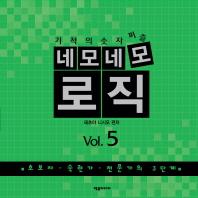 네모네모 로직 Vol. 5(기적의 숫자퍼즐)(개정판)