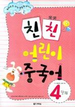 친친 어린이 중국어 4단계(CD1장, 플래시카드포함)(친친 어린이 중국어 시리즈)