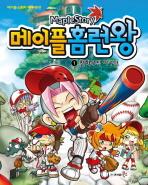 메이플 홈런왕. 1: 천하무적 야구단