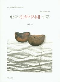 한국 신석기시대 연구(마한 백제문화연구소 학술총서 16)