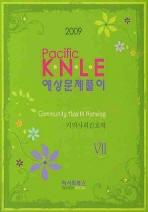 지역사회간호학. 7(PACIFIC KNLE 예상문제풀이)(2009)