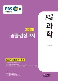 과학 중졸 검정고시(2020)(EBS 합격예감)