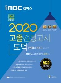 iMBC 캠퍼스 도덕(생활과 윤리) 고졸 검정고시 교과서(2020) 최신 교육과정 반영, 이론 강의 무료,