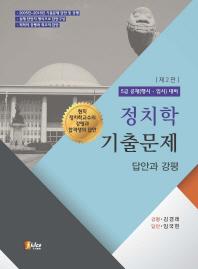 정치학 기출문제 답안과 강평(2판)