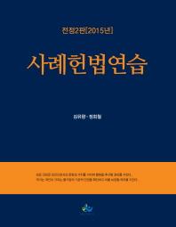 사례헌법연습(2015)(인터넷전용상품) #