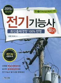 전기기능사 필기(2015)