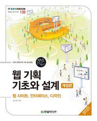 웹 기획 기초와 설계(개정판)(IT Cookbook 한빛교재 시리즈 138)