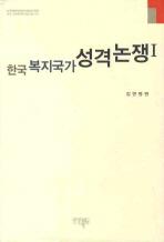 한국 복지국가 성격논쟁. 1(한국 사회복지학 쟁점 총서)