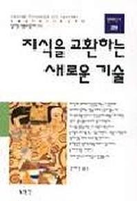 지식을 교환하는 새로운 기술(현대신서 29)