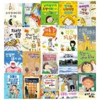 바우솔 작은 어린이 창작동화 20권 세트(New)(전20권)