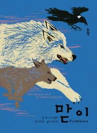 맏이(청소년시대 05)