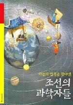 조선의 과학자들(하늘의 법칙을 찾아낸)(숨은 역사 찾기 3)