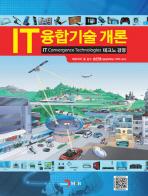 IT융합기술 개론: 테크노 경영