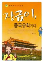 장금이 중국유학 가다(왕초보 중국어 입문)(CD1장포함)