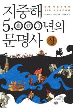 지중해 5000년의 문명사(상)
