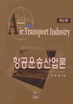 항공운송산업론(2판)