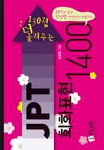 JPT 회화표현 1400(130점 더 올려주는)