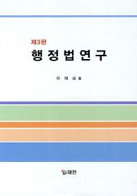 행정법연구(3판)(양장본 HardCover)
