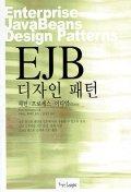EJB 디자인 패턴